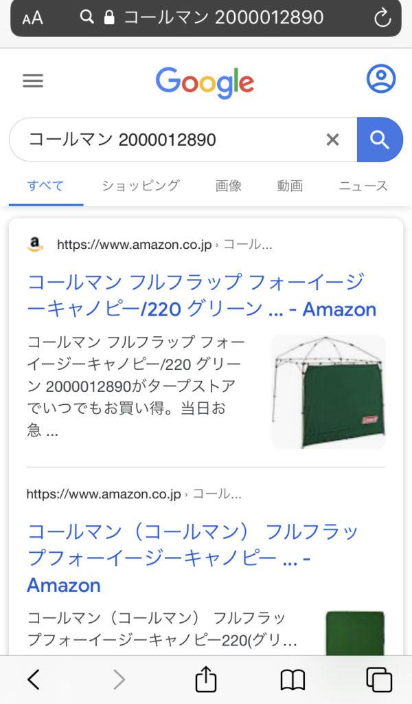 表示された検索結果でアマゾンのページを探す