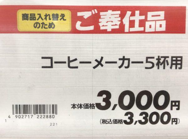 セールの値札