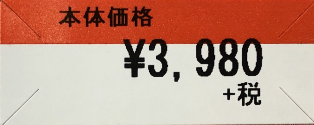 2.赤札【取れるが利幅が薄い】
