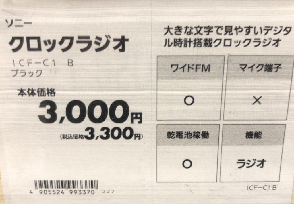 3.白札と均一価格のコンビ【ゲームでいう隠しキャラ】
