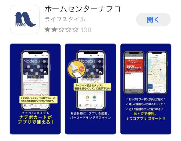 ナフコアプリ
