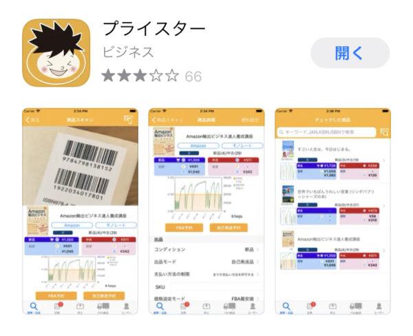 プライスターアプリのダウンロード