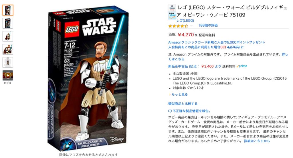レゴ (LEGO) スター・ウォーズ ビルダブルフィギュア オビ=ワン・ケノービ 75109