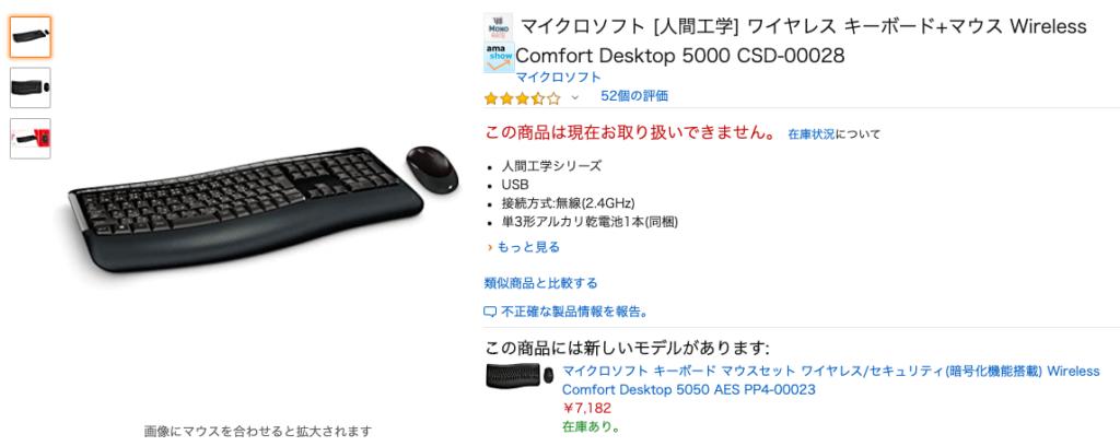 マイクロソフトワイヤレスキーボード