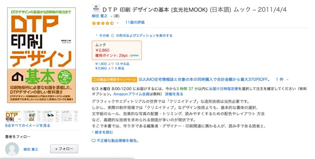 DTP 印刷 デザインの基本 (玄光社MOOK) (日本語) ムック – 2011/4/4