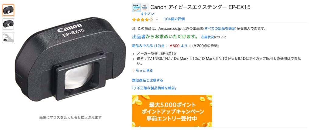 Canon アイピースエクステンダー EP-EX15