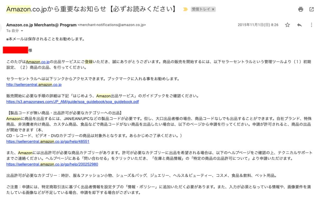 アマゾン登録確認メール