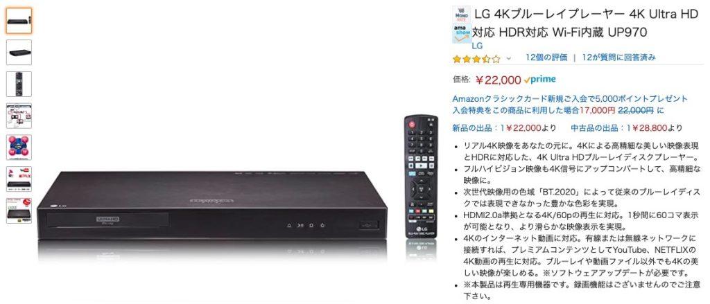 LG 4Kブルーレイプレイヤー
