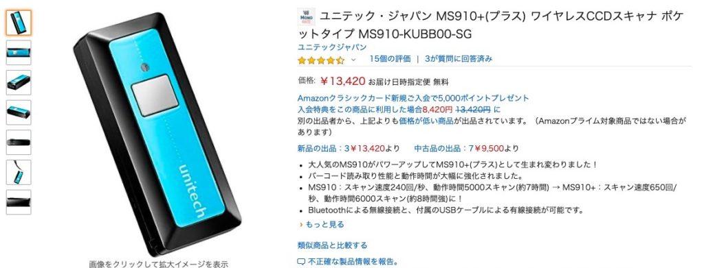 ユニテック・ジャパン MS910+(プラス) ワイヤレスCCDスキャナ ポケットタイプ MS910-KUBB00-SG