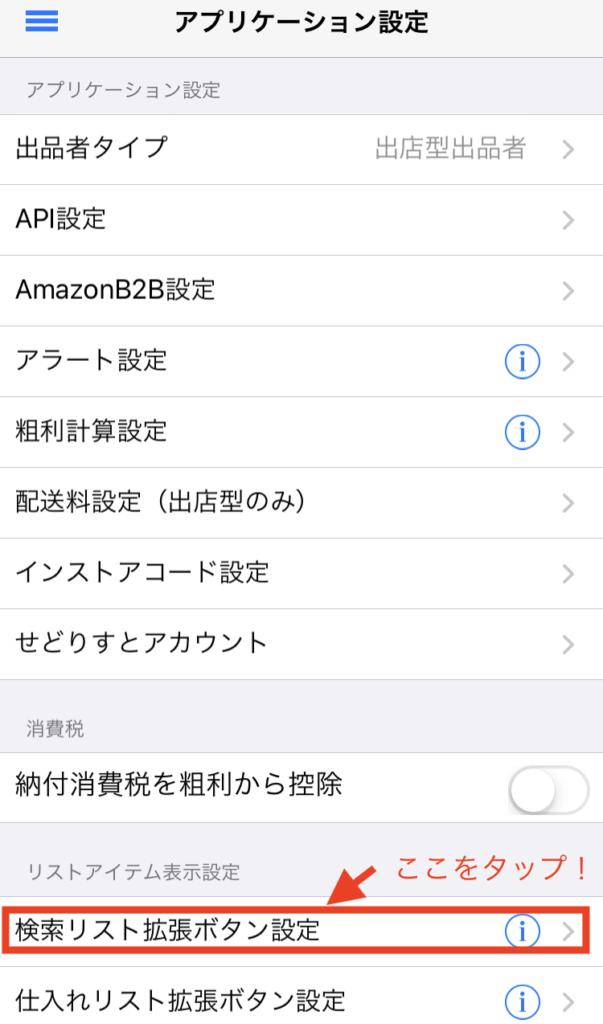 アプリケーション設定画面