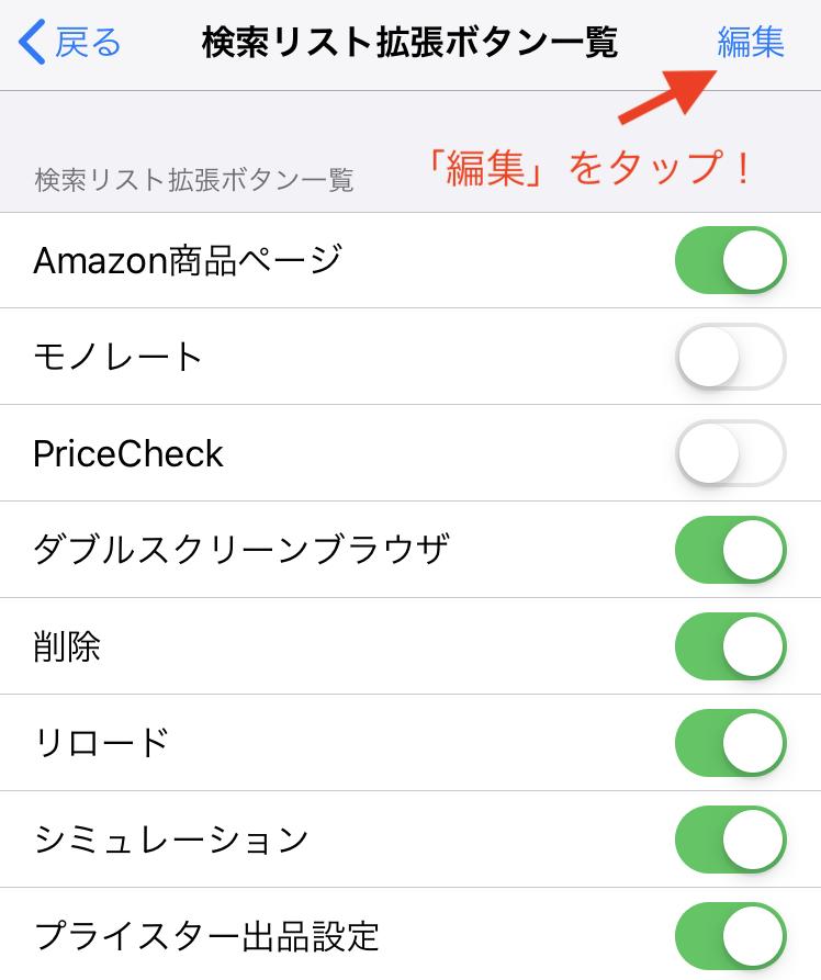 検索リスト拡張ボタン一覧画面