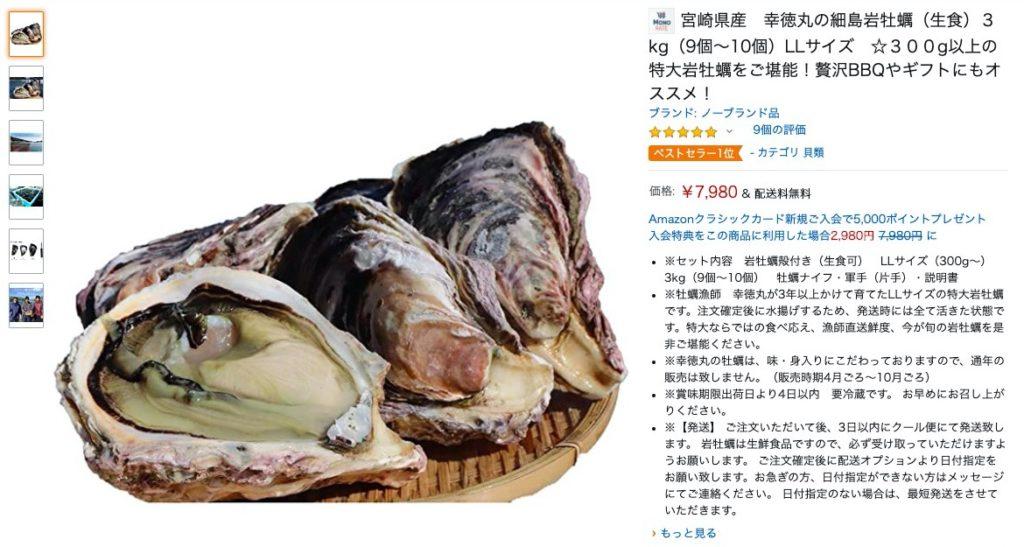 宮崎県細島産岩牡蠣