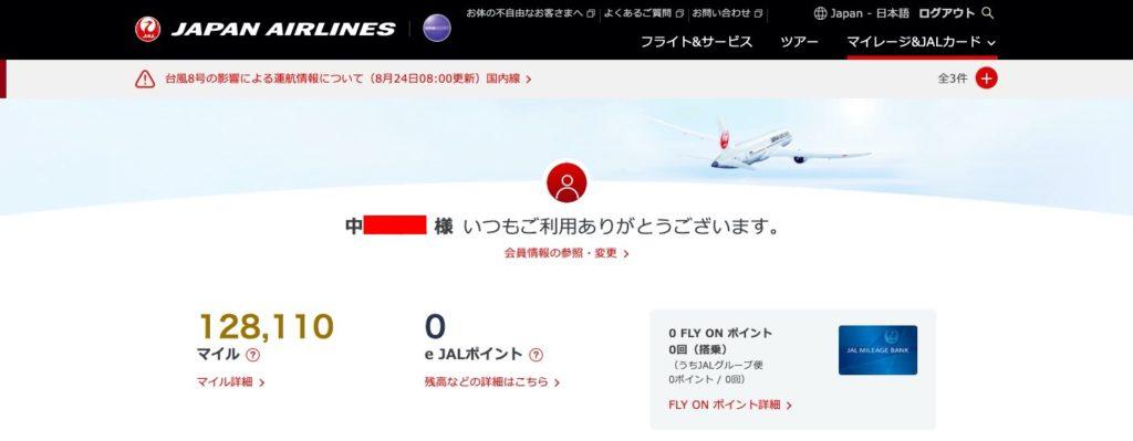 JMB明細画面