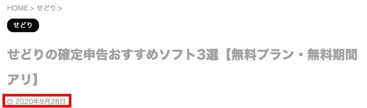 ブログの日付表示