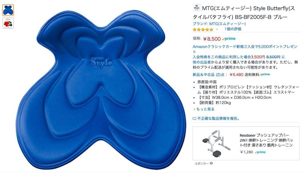 MTG(エムティージー) Style Butterfly(スタイルバタフライ) BS-BF2005F-B ブルー