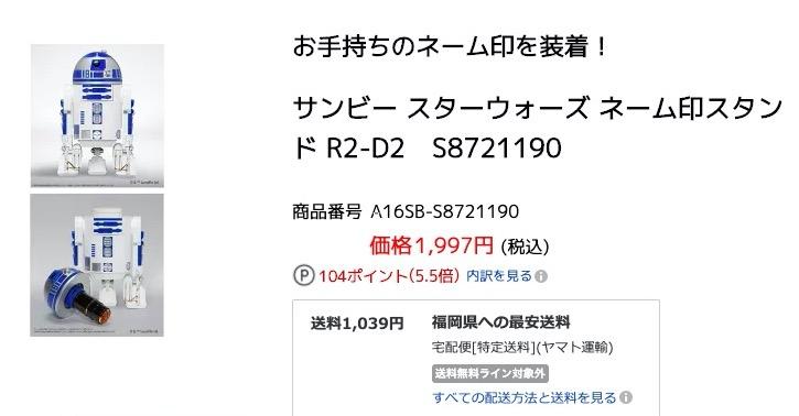 サンビー スターウォーズ ネーム印スタンド R2-D2 S8721190