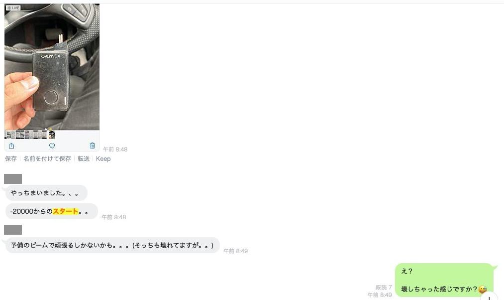 HSC LINEメッセージ
