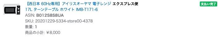 【西日本 60Hz専用】アイリスオーヤマ 電子レンジ 17L ターンテーブル ホワイト IMB-T171-6