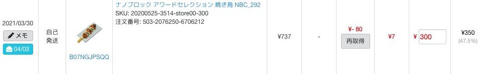 ナノブロック アワードセレクション 焼き鳥 NBC_292