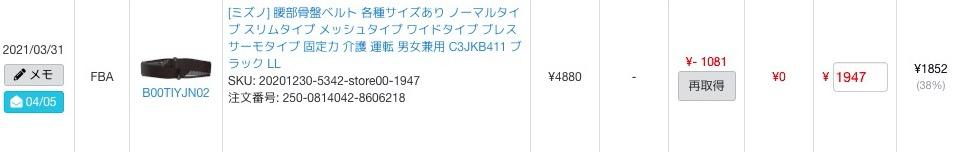 MIZUNO 腰 サポーター 腰部骨盤ベルト(メッシュタイプ・補助ベルト付) C3JKB50105