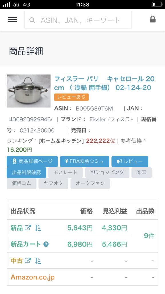 手順①:JANを打ち込み商品を表示